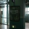 Ttukseom Resort Station 728