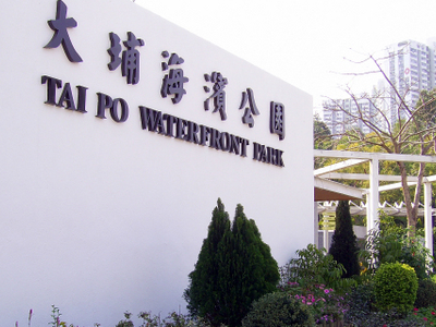 Tai Po Waterfront Park Title