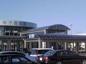 New Tanegashima Airport