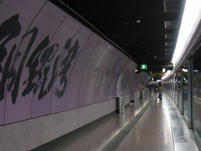 Causeway Bay Station
