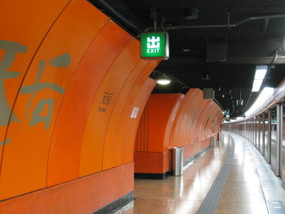 The Tin Hau Station Platform