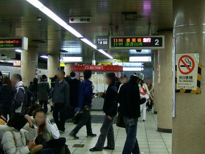 Tokyo Metro Station Platforms