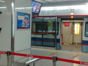 Wenchong Station