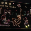 Wing On Plaza - HK