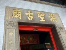 Hung Shing Temple Portal