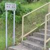 Wilson Trail Stage 3