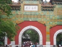 Wofoo Temple