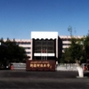 Xinjiang University