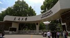 Main Gate Of Xi'an Jiaotong University