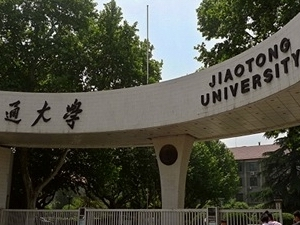 Universidad de Xi'an Jiaotong