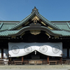 The Haiden Or Hall Of Worship At Yasukuni Shrine