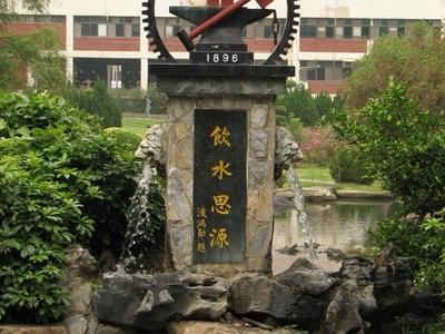 Yin  Shui  Si  Yuan