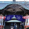 New Year's Shrine Visit At Yutenji