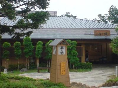 Yomiuri Lands Bathhouse