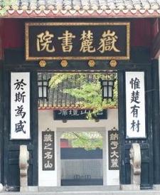 Yuelu Academy Gate