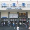 Zhongli Railway Station