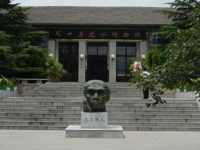 Zhoukoudian  Museum