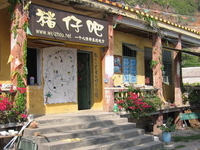 Beihai Weizhou Island Piggybar Youth Hostel