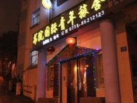 Changsha Shuyuan International Hostel