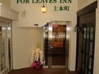 For Leaves Inn Uehonmachi