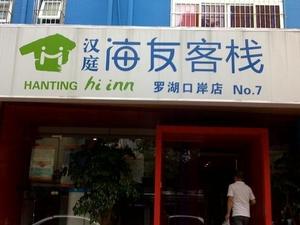 Hi Inn LuoHu Port