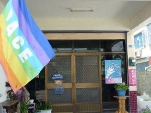 La Pace Hostel