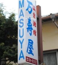 Masuya Ryokan Sengokuhara Onsen