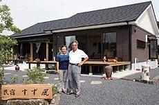 Minshuku Suzukaze