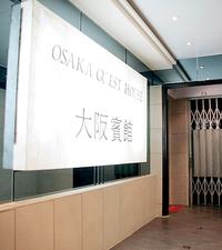 Osaka Guest House