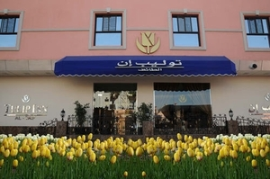 Tulip Inn Taif
