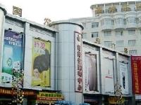 Gofar Hualian Business Hotel