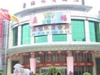 Ding Fu Business Hotel