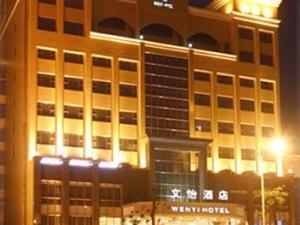 Wenyi International Hotel
