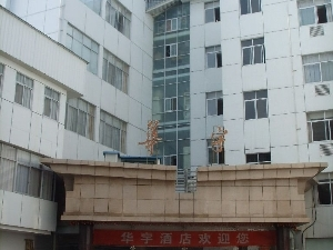Hua Yu Business Hotel