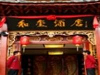 He Xi Lijiang