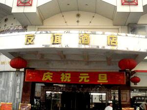 Friendship Hotel