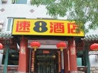 Super 8 Hotel Beijing Jin Bao