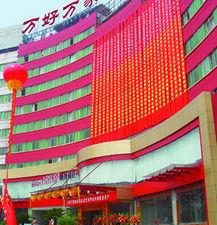 Yiwu Silver Lake Hotel