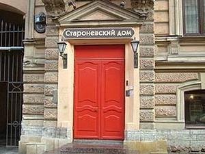 Old Nevsky House