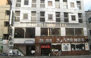 Amenity Hotel Kyoto