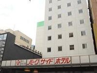 Hotel Parkside Hiroshima Peace Memorial Park
