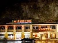 Huating Holiday Inn Guilin