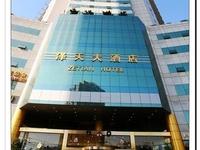 Zetian Grand Hotel Downtown