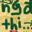 Trần Song