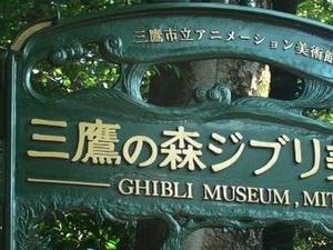 Tokyo Studio Ghibli Museum Afternoon Tour Photos